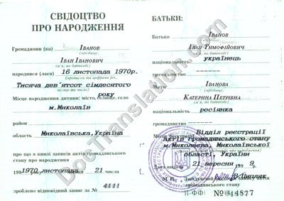 ukrainian birth certificate for translation