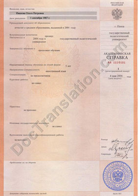 Russia Academic Record for Certified Translation