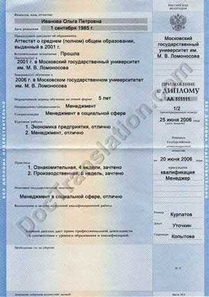 Transcript to Russian Diploma for Translation