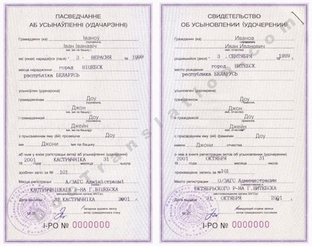 Adoption Belarus Certificate for certified translation