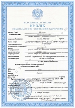 Kazakhstan Adoption Certificate for translation