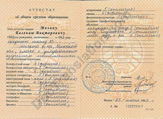 belarus high school diploma for certified translation
