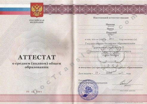 Russian School Certificate for Certified Translation