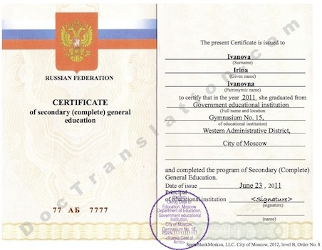 certified and notarized translation of Russia School Diploma from Russian to English