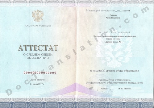 Russia School Diploma for Certified Translation