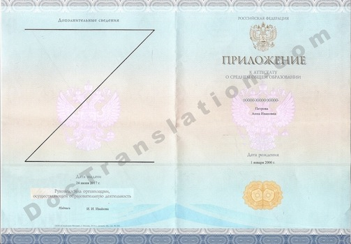 Russia School Certificate for Certified Translation
