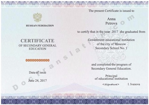 certified and notarized translation of Russian Attestat from Russian to English by ATA Certified translators