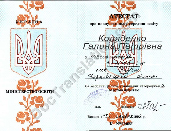 high school diploma for certified and notarized translation