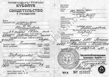 Kyrgyz birth certificate for certified translation