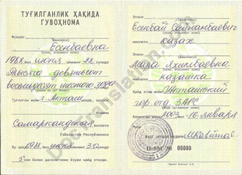 Uzbek birth certificate for certified translation