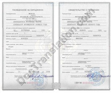 Belarus Birth Certificate for certified translation