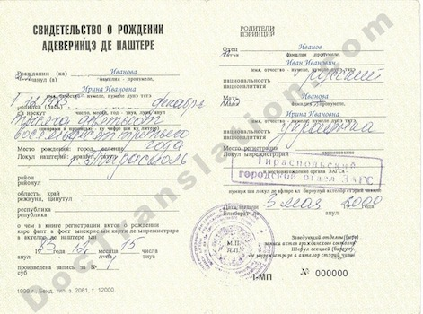 Moldova Birth Certificate for certified translation