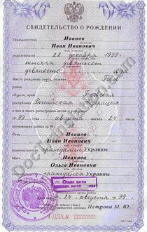Russian Birth Certificate for certified translation, form issued before 2000