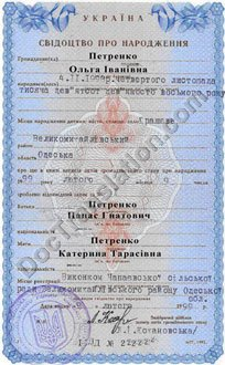 Ukrainian Birth Certificate for certified translation