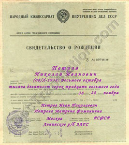 ussr birth certificate for translation, old form