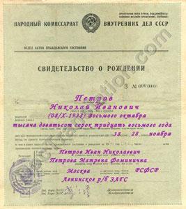ussr birth certificate for translation, old form
