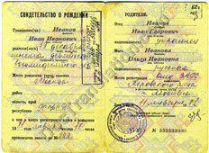 ussr birth certificate for translation
