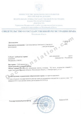 Certificate of Title from Russia for certified translation