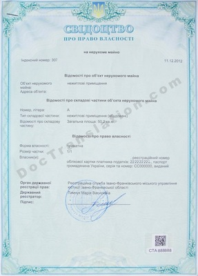 Certificate of Title from Ukraine for certified translation