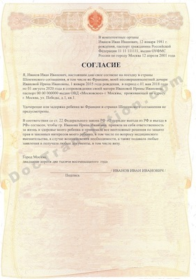Russia Parent's Consent for Certified Translation