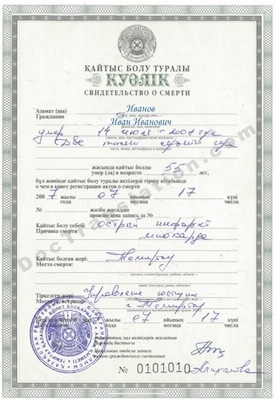 Kazakhstan Death Certificate for translation