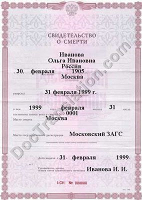 Russian Death Certificate for Certified Translation