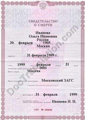Russia Death  Certificate
