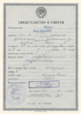 USSR Death Certificate for translation