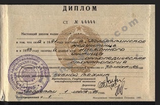 Soviet College diploma  for certified translation