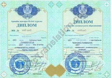 Kazakhstan Diploma for Certified Translation