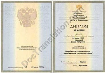 Russian Diploma for Certified Translation