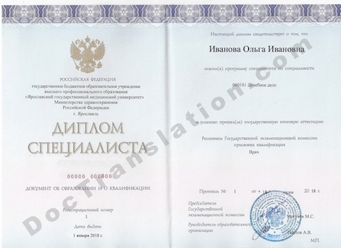 Russia Diploma for Certified Translation