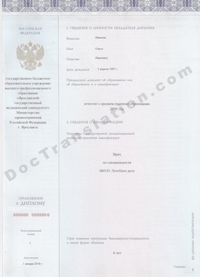 Russia Supplement to Diploma for certified/notarized translation