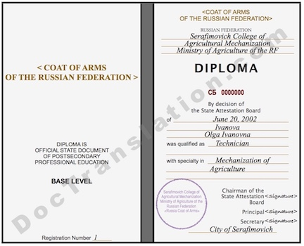 certified translation of Russian College / Technicum Diploma