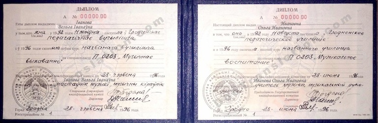 Belarus College Diploma for Certified Translation