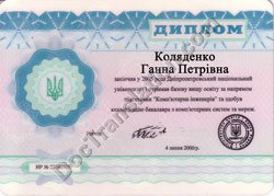 Bachelor or Master Diploma from Ukraine for Certified Translation