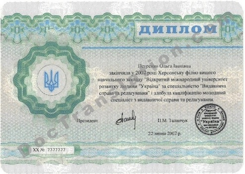 Ukraine Technicum Diploma for Certified Translation