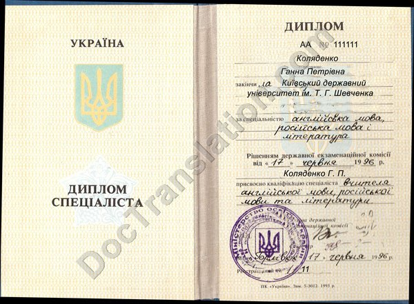 Diploma from Ukraine for certified translation