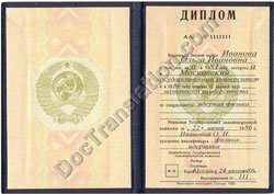 diploma from Soviet Union for certified translation