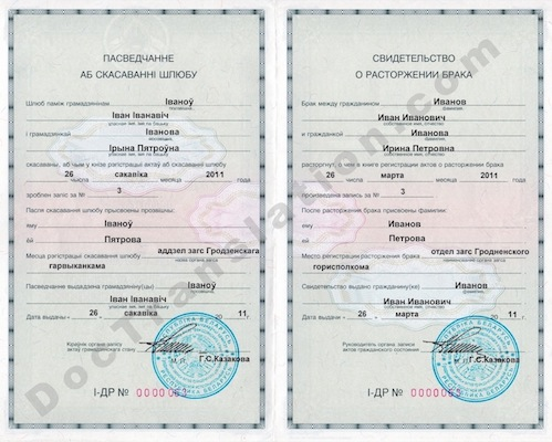 Belarus Divorce Certificate for translation
