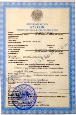 Kazakhstan Divorce Certificate for translation