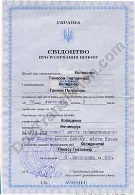 Document: Ukrainian Divorce Certificate for Certified Translation