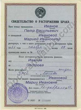 Document: USSR Divorce Certificate for Certified Translation