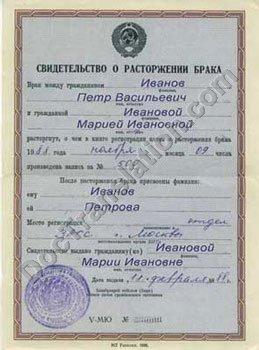 Document: USSR Divorce Certificate for Certified Translation