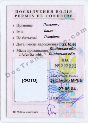 Driver License from Ukraine for certified translation