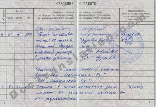 Russian Employment Card for Certified Translation