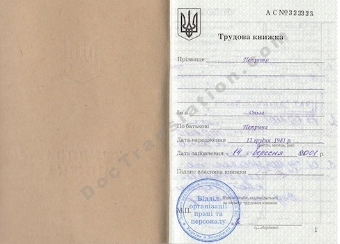 Ukrainian Employment Records Card for Certified Translation