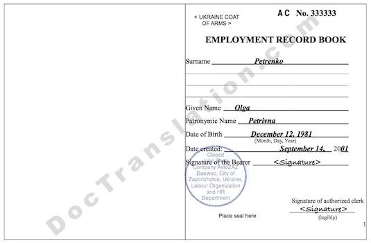 certified translation of Ukrainian Employment Card
