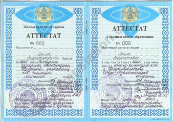 Kazakhstan high school diploma for certified translation