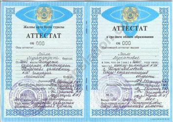 Kazakhstan high school diploma for certified translation